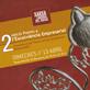 Cartel 2 edición de los premios